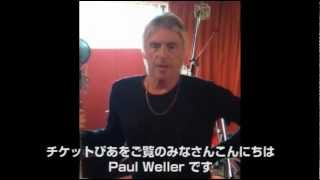 ポール・ウェラーからメッセージ!
