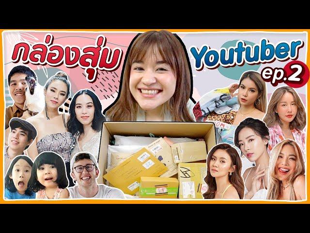 กล่องสุ่มรวมสินค้าจาก Youtuber ชื่อดัง EP.2 #มิตรรักนักสุ่ม 🍊ส้ม มารี 🍊
