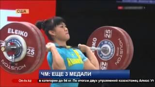 Медали чемпионата мира по тяжелой атлетике