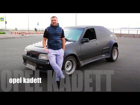 Opel Kadett Турбо 350л.с 4x4.