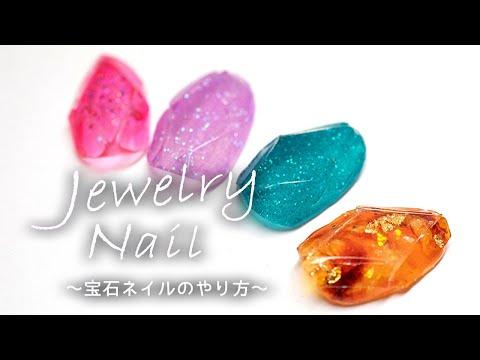 #16 宝石ネイルのやり方-プレート作成までジェルネイルアート!Jewelry nail