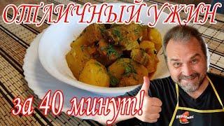 Что приготовить на ужин / Ужин для настоящих мужчин / Тушеная картошка с мясом