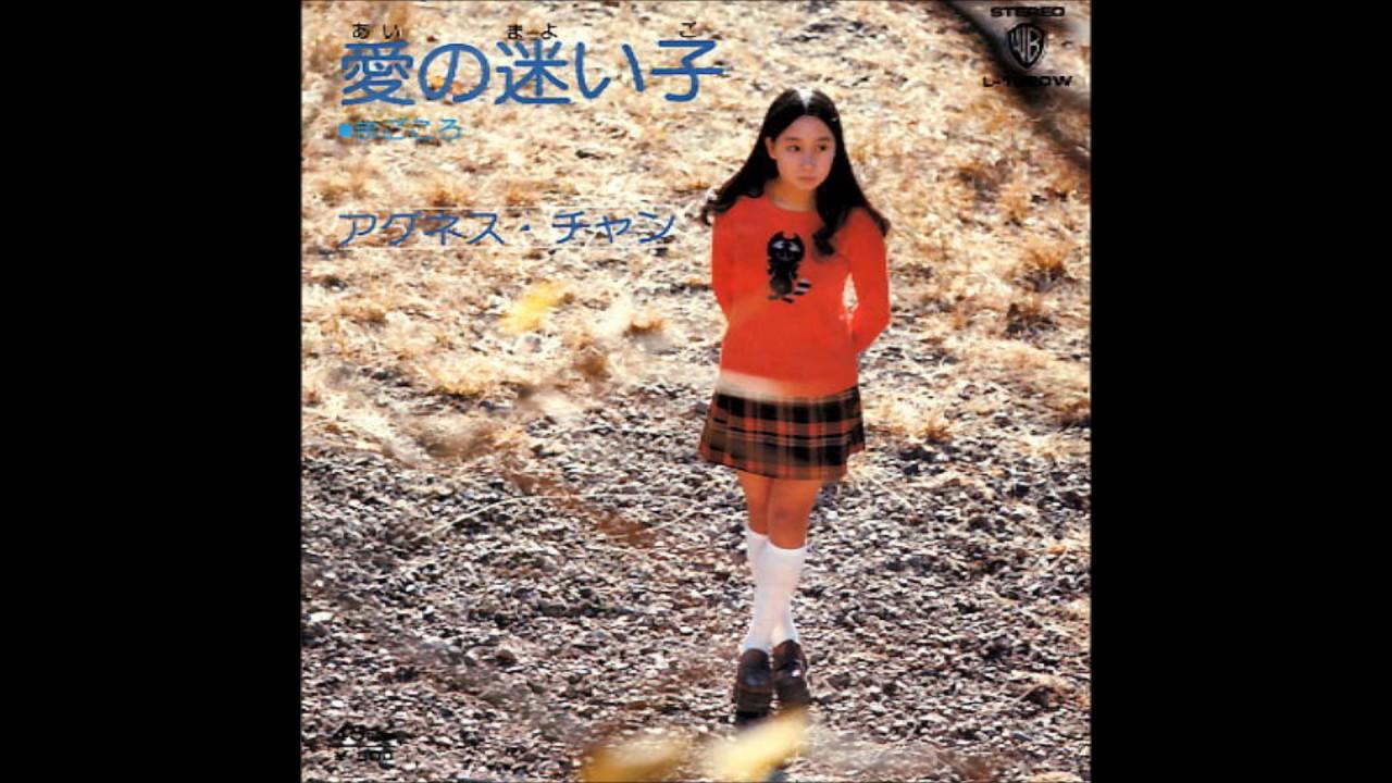有希の好きな曲「愛の迷い子」(...