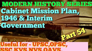 Cabinet mission plan 1946 & INTERIM GOVERNMENT#MODERN HISTORY#UPSC#IAS#OPSC#OAS#STATEPCS#DCSLEARNING