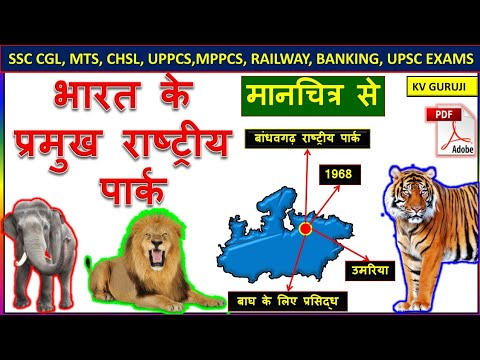 भारत के राष्ट्रीय पार्क ।National Parks Of India Map in Hindi |Indian  Geography By KV