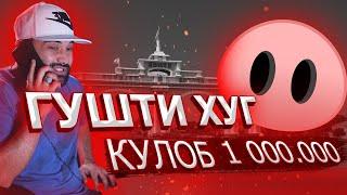 ГУШТИ ХУГ - 2,,, ДАР ШАХРИ КУЛОБ !!! ТОЛПАВОЙ ЗАДАНМА.