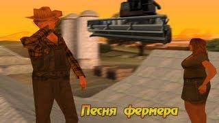 Фермер Samp-Rp (GTA San Andreas - Machinima)