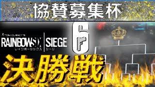 PS4 協賛募集杯 決勝リーグ Jackpot杯前哨戦 thumbnail