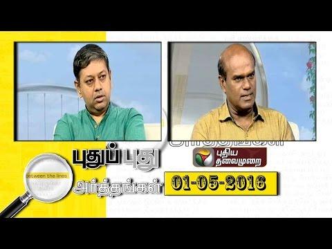 Puthu Puthu Arthangal: (01/05/2016) |...