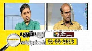 Pudhu Pudhu Arthangal 01st May 2016 – Puthiya Thalamurai TV