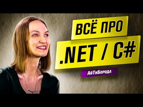 Всё о .NET / Путь C# разработчицы  / Интервью с Senior .NET Developer