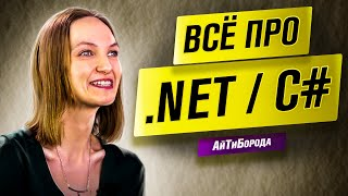 Всё о .NET / Путь C# разработчицы  / Интервью с Senior .NET Developer