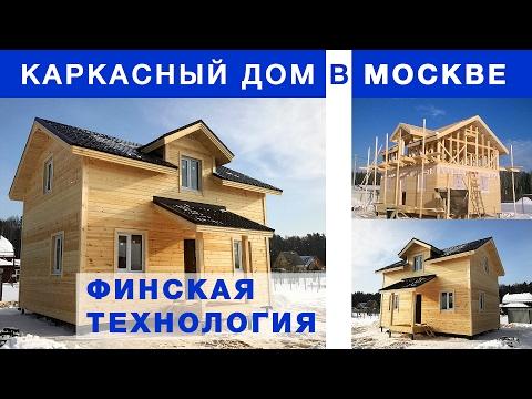Каркасный дом по финской технологии. Каркасный дом 6х8 без отделки. видеоотзыв. АртСтрой