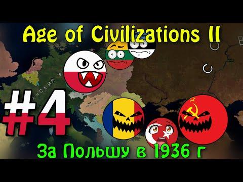 Тотальная экспансия. За Польшу в 1936 г - #4. Age Of Civilizations 2.