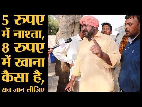 Rajasthan की Annapurna Rasoi Scheme की तहकीकात में क्या सामने आया? l Lallantop Chunav