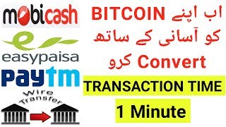 How to Buy & Sell BITCOIN In Pakistan/India With Remitano