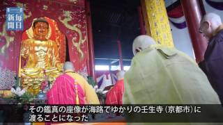 8世紀に5度の失敗の末に日本渡航を成功させ、仏教を広めた中国の高僧...