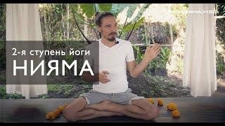 Фундаментальные принципы йоги: 2-ая ступень – НИЯМА – 5 принципов