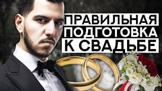 ПОДГОТОВКА К СВАДЬБЕ / Как Распланировать Бракосочетание? / СОВЕТЫ От ТАМАДЫ