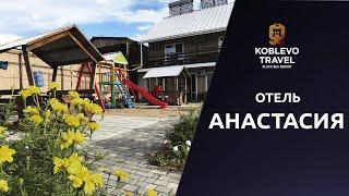 Коблево Видео Отель Анастасия Обзор номеров отзывы