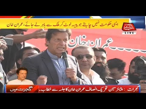Chairman PTI Imran Khan Addresses Rally In Gujrat - 16th March 2018