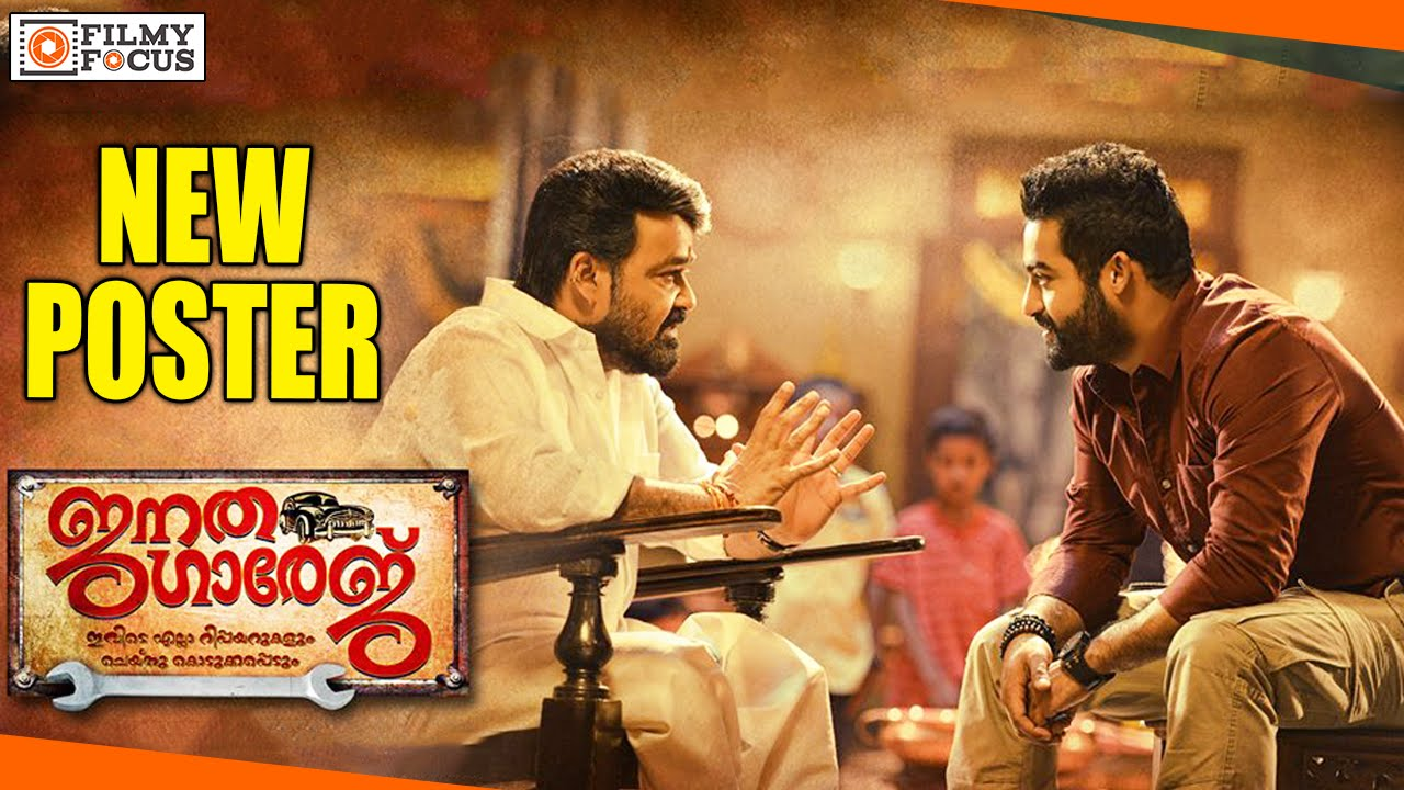 Janatha Garage Malayalam Movie New Poster Ntr Mohanlal