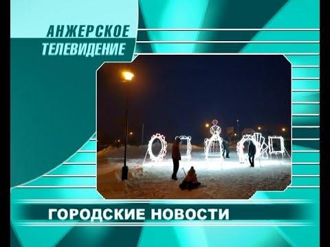 Городские новости Анжеро-Судженска от 30.12.19