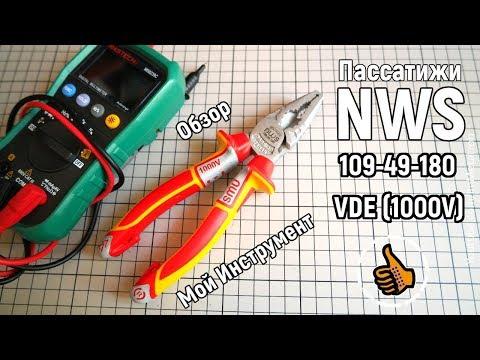 Пассатижи CombiMax NWS 109-49-180 VDE (1000V) - Мой инструмент