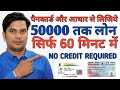 Get Instant Loan Upto 50000 only Behalf of Adhaar & Pan , Easy Simple Step | Hindi 2018