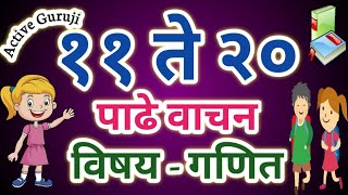 ११ ते २० पाढे वाचन | padhe vachan | Table 11to 20