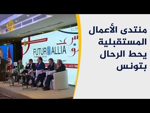 تونس تستضيف منتدى الأعمال المستقبلية للمرة الأولى عربيا وأفريقياً  - نشر قبل 2 ساعة