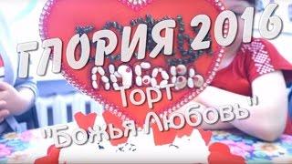 Глория 2016 Торт