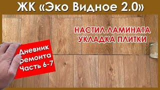 ЖК ЭКО ВИДНОЕ 2.0 (дневник ремонта ч7) Стык плитка-ламинат Укладка плитки  WTS  Work Time Service