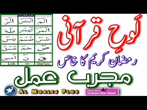 Lohe Qurani Ka Naqsh || Mushkilat Ka Hal || Loh e Qurani with Recitation || By Al Moalij Plus