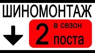 видео Шиномонтаж рядом. 60+ пунктов по Москве и области.