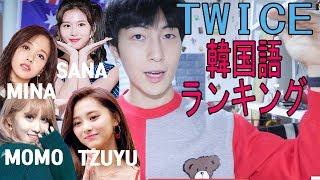 TWICEミナ、サナ、モモ、ツウィ 韓国語のランキング1位は? TWICE 検索動画 11