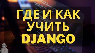 Где и как учить django?