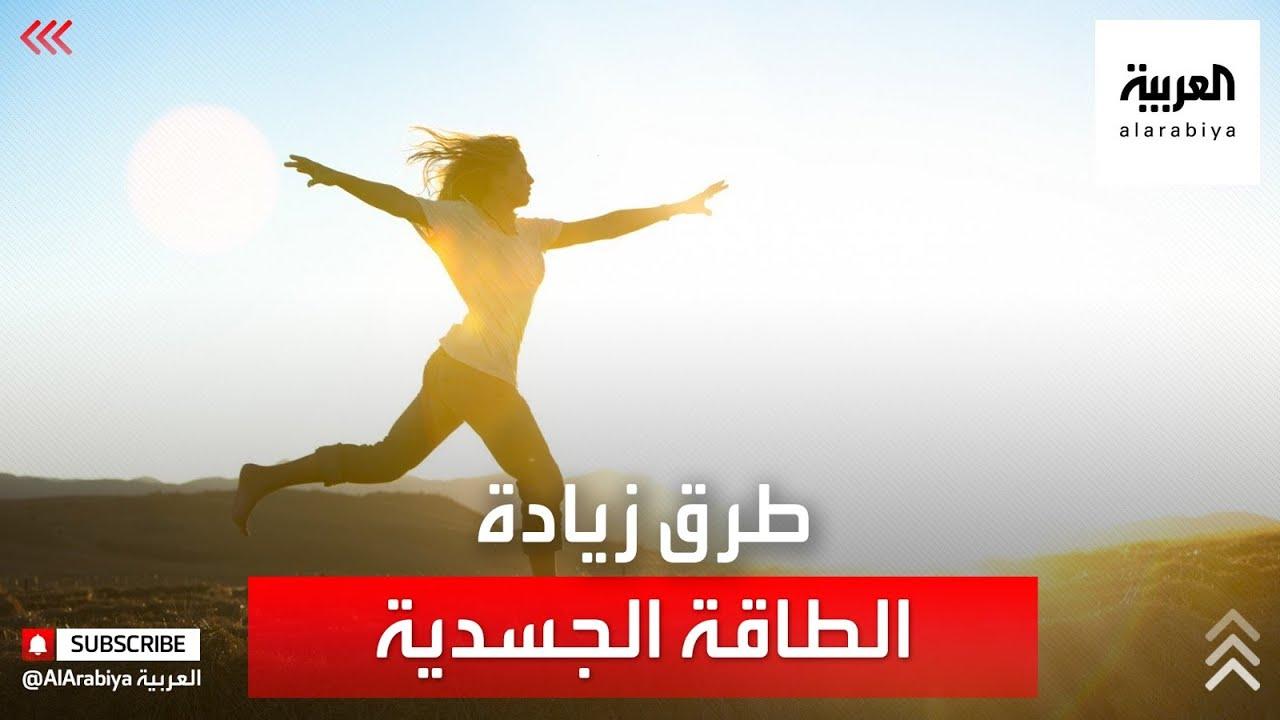 صحتك+ | تخفيف عبء العمل والتخلي عن الأعمال الأقل أهمية تساهم في زيادة طاقة الجسم