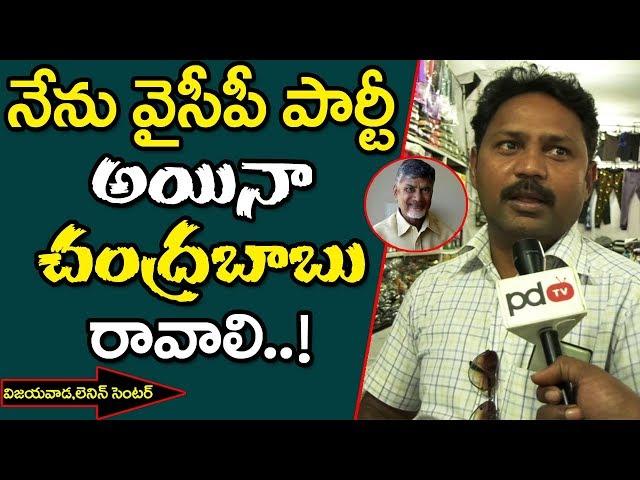 2019లో ఏపీ సీఎం ఎవరు? Vijayawada Public Talk on AP Next CM 2019 | PDTV News