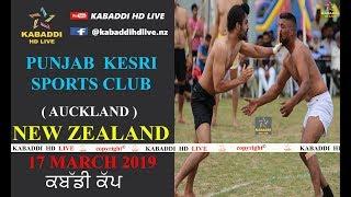 🔴 LIVE [Watch Now] Punjab Kesri Sports Kabaddi Cup auckland New zealand