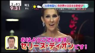 Celine Dion Japan TV program 2018 スッキリ