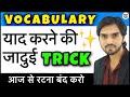 Shine Vocabulary With Tricks | Vocabulary Words | Vocabulary Words English Learn | Dear Sir English