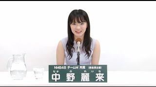 NMB48 チームM所属 中野麗来 (Reina Nakano) 中野麗来 検索動画 12