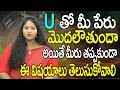 U తో మీ పేరు మొదలవుతుందా | U Letter Numerology | Name Numerology | Name First Letter | U Letter