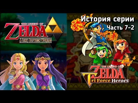 Ретроспектива серии The Legend of Zelda - Часть 7-2 (A Link Between Worlds, Triforce Heroes)