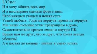 L One Feat Пицца Мир Lyrics