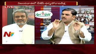 What is Agrigold Scam and Why it Taken Andhra by Storm | NTV Special Debate | NTV