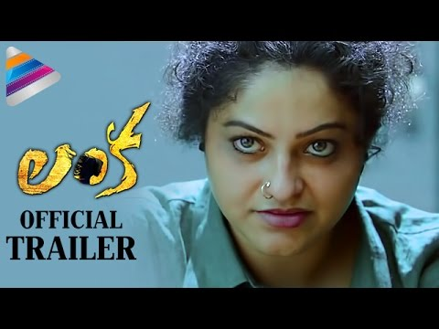 LANKA Trailer | LANKA Telugu Movie Theatrical Trailer | Latest Telugu Movie Trailers 2017 | Raasi