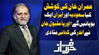 Harf e Raaz With Orya Maqbool Jan | Full Program | 15 October 2019 | Neo News