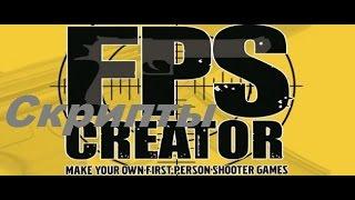 Скрипты в FPS Creator - Урок 5 #Освещение, аудио и скрипт грозы
